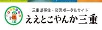 三重県移住・交流ポータルサイト(ええとこやんか三重)