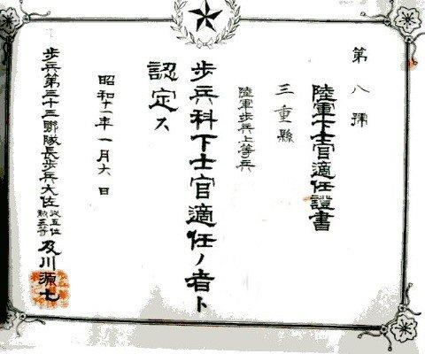 三重県 三重県戦争資料館:陸軍...