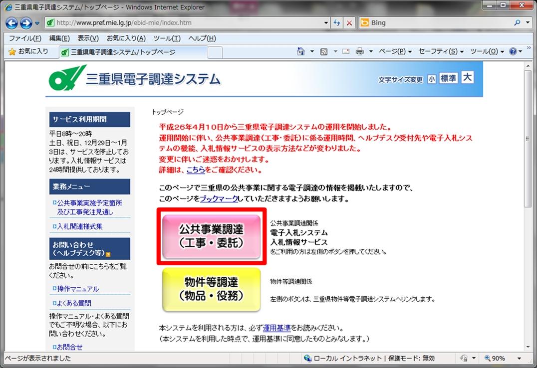 利用者登録(ICカード新規・更新)方法(本番用)