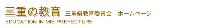 三重の教育 - 三重県教育委員会ホームページ