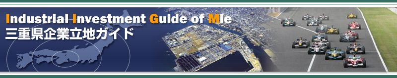 三重県企業立地ガイド Industrial Investment Guide of Mie