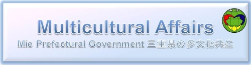 多文化共生課 Multicultural Affairs Division