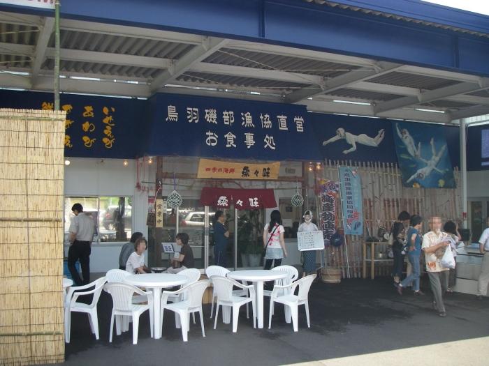 三重 県 海鮮 市場