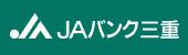 広告:三重県信用農業協同組合連合会 別ウィンドウで開きます