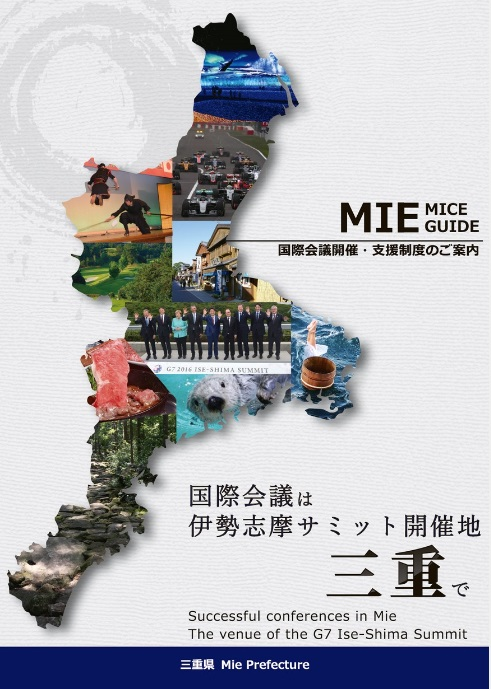 MIE MICE Guide eBook表紙