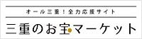 オール三重!全力応援サイト『三重のお宝マーケット』