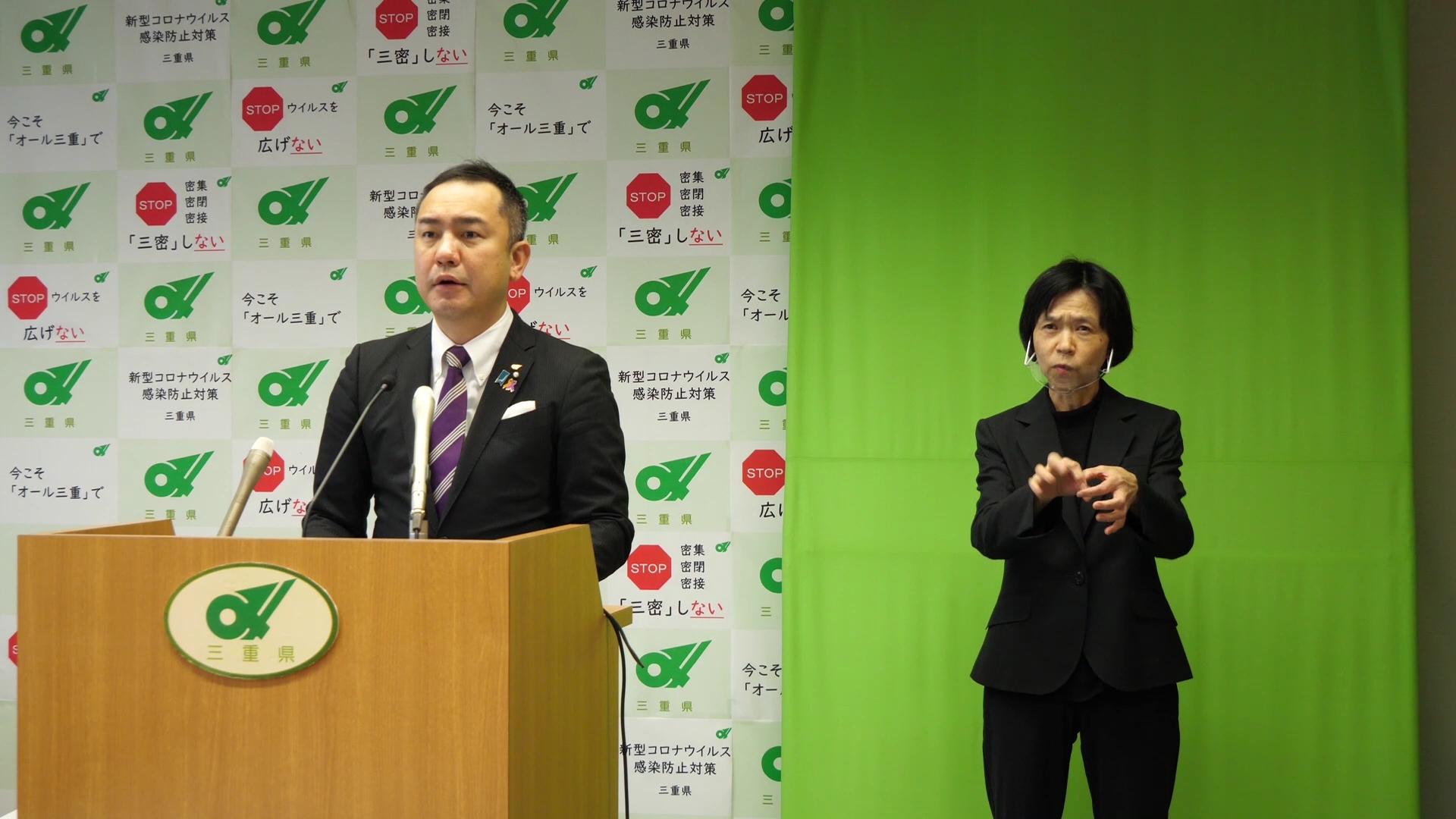 延長 警戒 三重 宣言 緊急 県