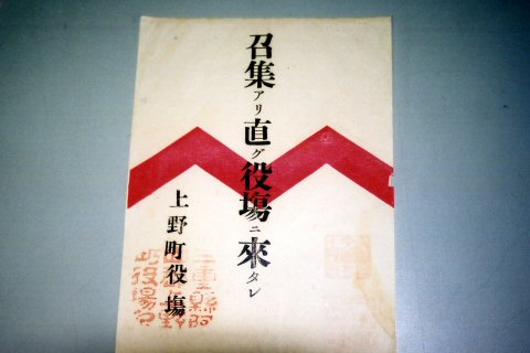 三重県|三重県戦争資料館:召集令状1