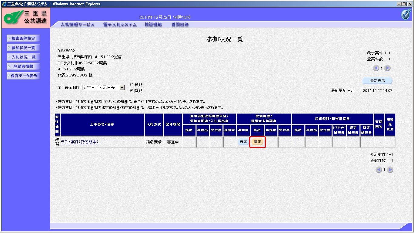 三重県 入札・契約:「受領確認書」提出方法