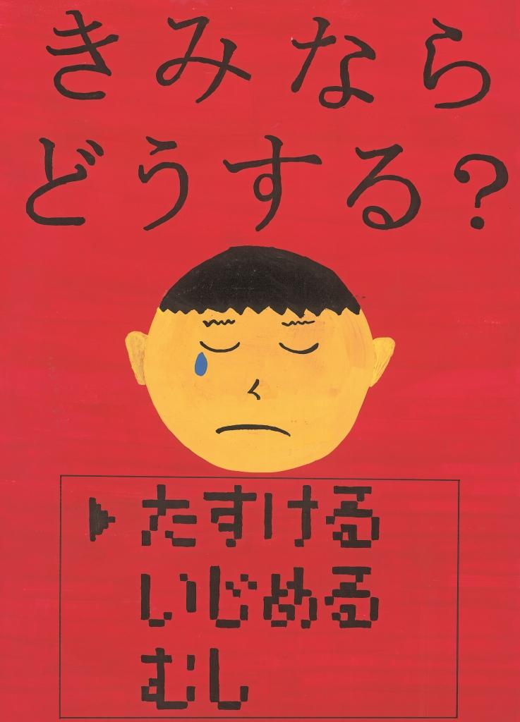 簡単 人権 ポスター